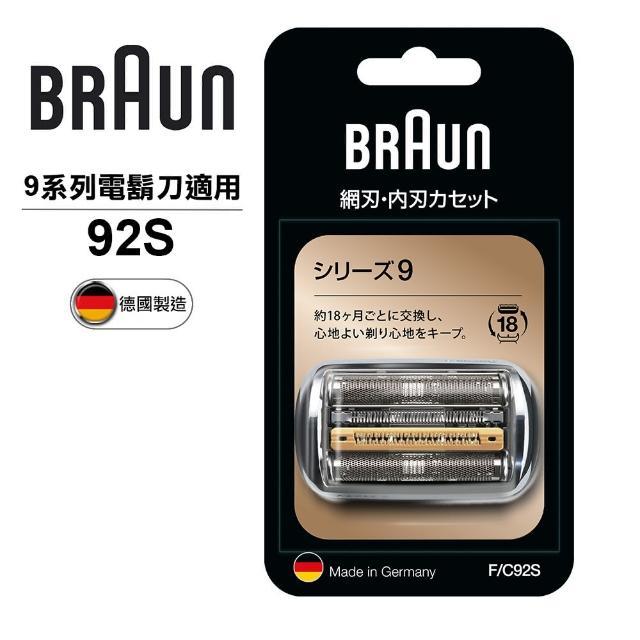 【德國百靈BRAUN】刀頭刀網組(銀)92S(德國原裝公司貨)