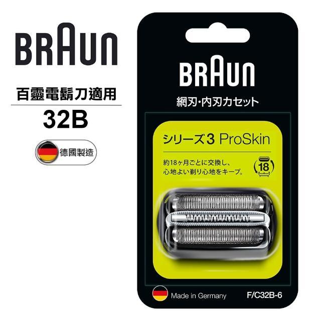 【德國百靈BRAUN】新升級三鋒系列刀頭刀網匣32B(德國原裝公司貨)