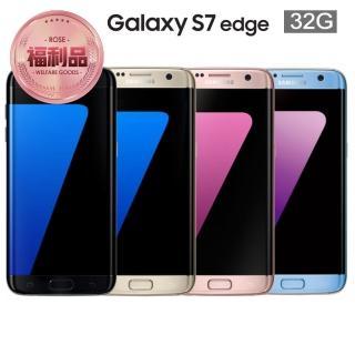【Samsung 福利品】GALAXY S7 edge 32GB 5.5吋4G雙卡智慧機