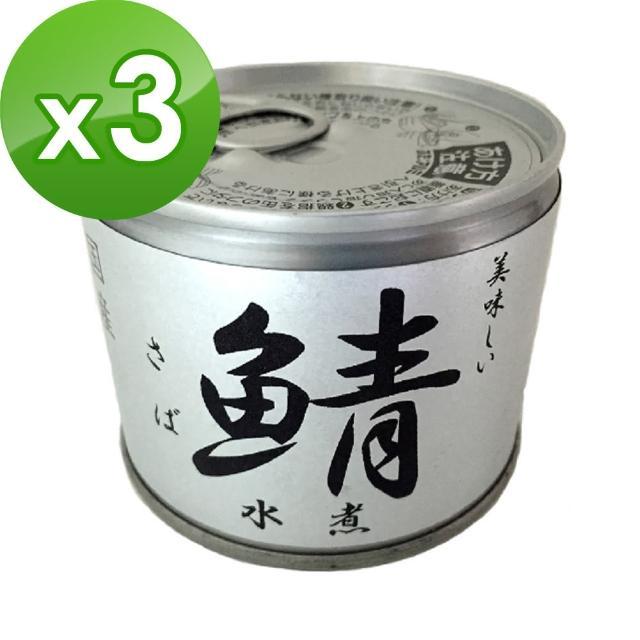 【伊藤】伊藤鯖魚罐頭 水煮原味190gx3入