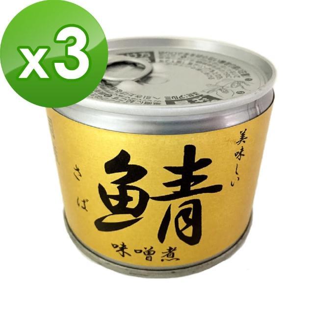 【伊藤】伊藤鯖魚罐頭 味噌味190gx3入
