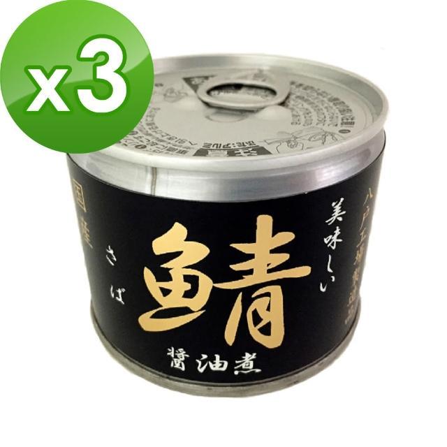 【伊藤】伊藤鯖魚罐頭 醬油味190gx3入