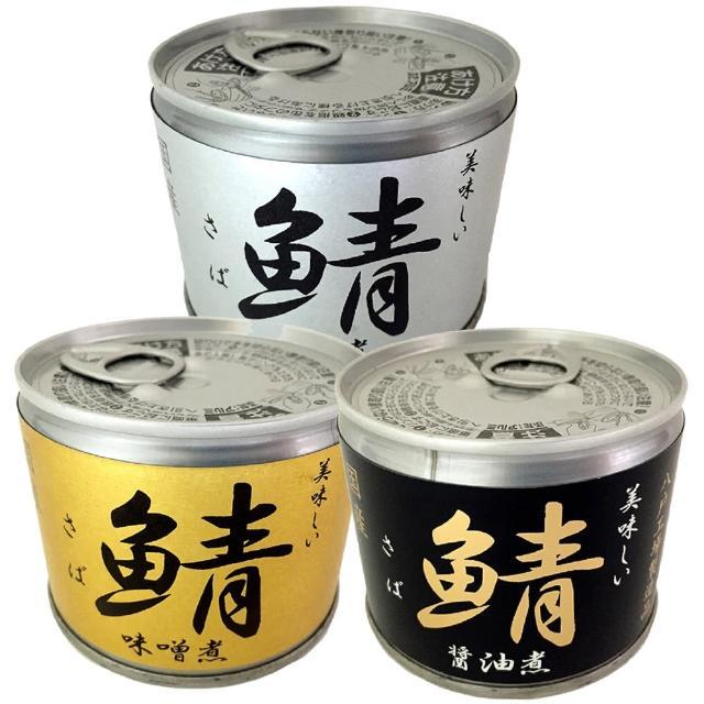 【伊藤】伊藤鯖魚罐頭 水煮原味+味噌味+ 醬油味