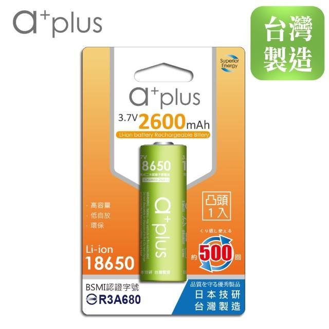 【a+plus】可充式2600mAh大容量18650型鋰電池(凸頭)/