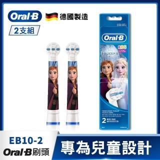 【德國百靈Oral-B-】兒童迪士尼冰雪奇緣刷頭EB10-2(圖案隨機)(全球牙醫第一推薦電動牙刷品牌)/