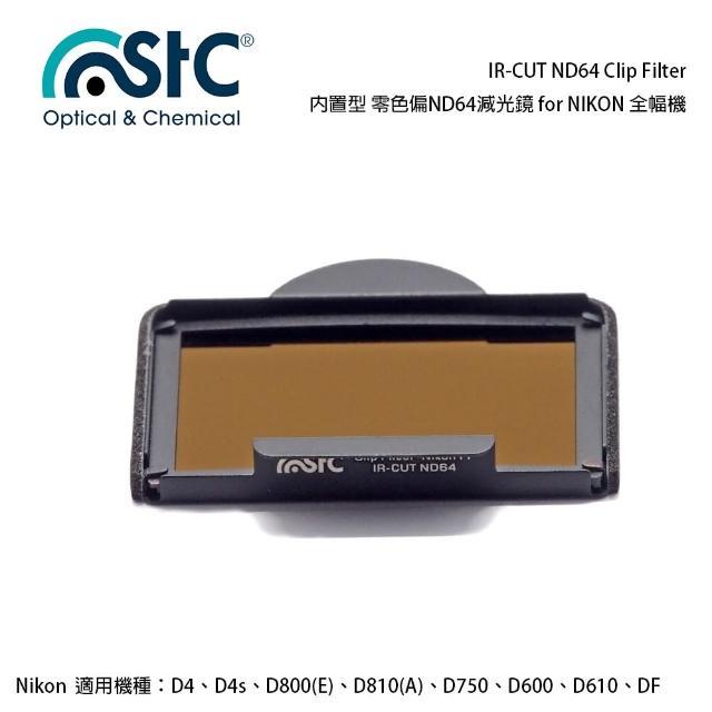 【STC】IR-CUT ND64 Clip Filter(內置型 零色偏ND64減光鏡 for Nikon 全幅機)