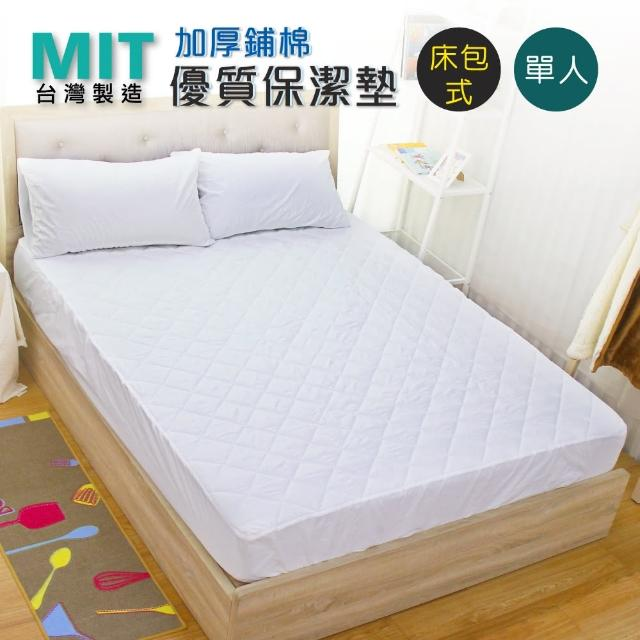 【I-JIA Bedding】舒適透氣床包式保潔墊-單人