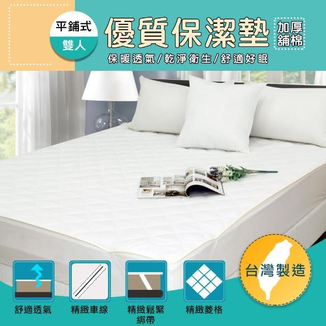 【I-JIA Bedding】舒適透氣平鋪式保潔墊-雙人