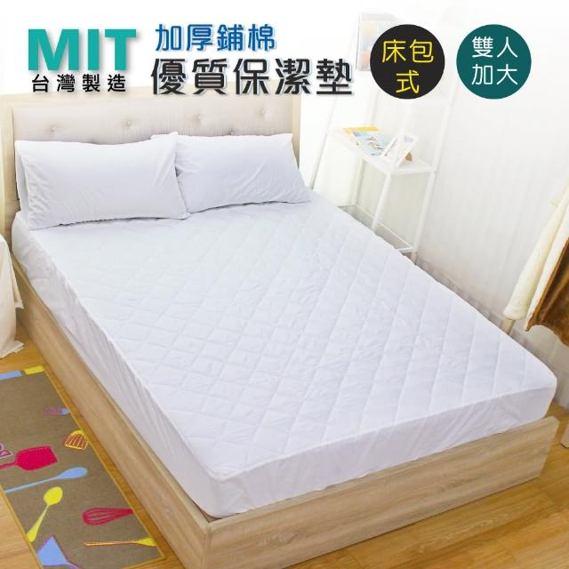 【I-JIA Bedding】舒適透氣床包式保潔墊-雙人加大