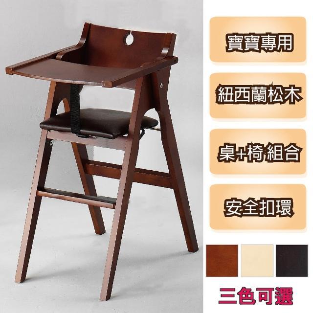 【C&B】優童現代寶寶成長椅(三色可選)
