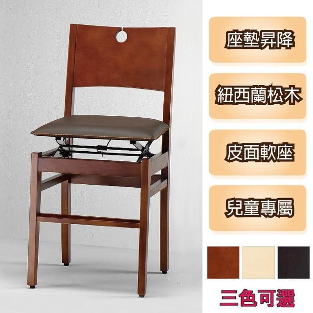 【C&B】伊凡現代升降椅(三色可選)