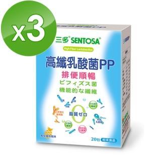 【三多】高纖乳酸菌PPx3盒(2g*20包/盒)