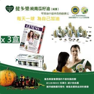 【健多樂】奧地利 健康純南瓜籽油輕巧裝3盒特惠組(10mlx10球X3盒)