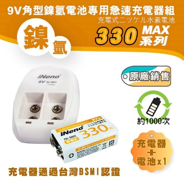 【iNeno】9V/330max鎳氫充電電池1入+9V鎳氫專用充電器(台灣BSMI認證