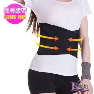 【JS嚴選】*隱形達人*調整型隱形版護腰回饋組(774腰帶送竹膝竹腕)