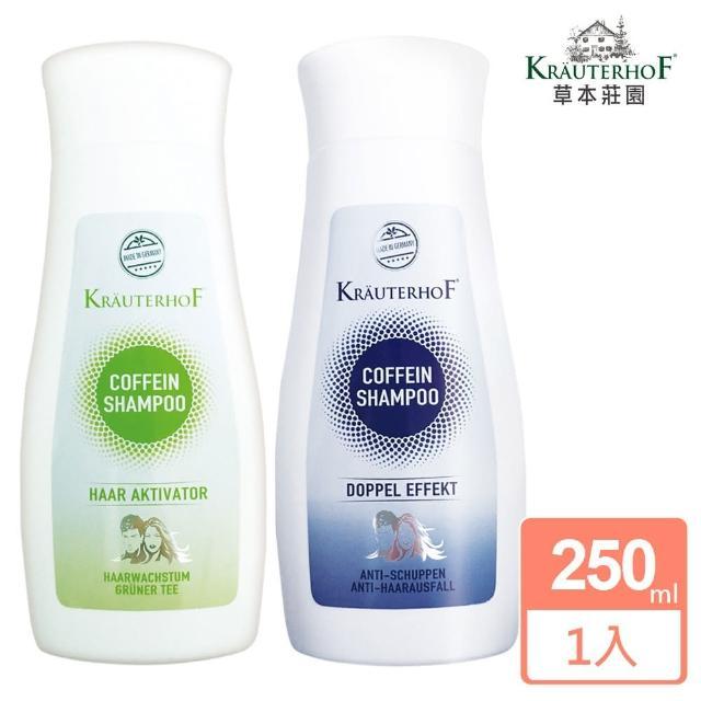 【德國 草本莊園】咖啡因健髮男女洗髮精250ml(雙效/綠茶 任選)