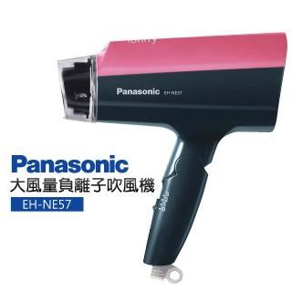 【Panasonic國際牌】國際牌負離子吹風機(EH-NE57)