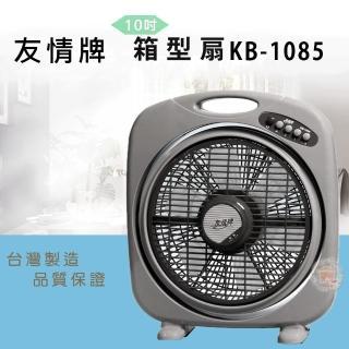 【友情牌】手提涼風箱扇(KB-1085)