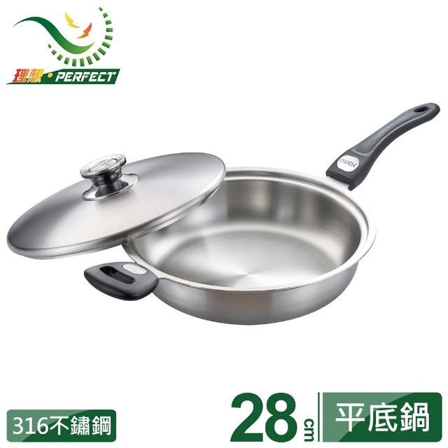 【PERFECT 理想】極緻316七層複合金平底鍋28cm-附蓋 台灣製造