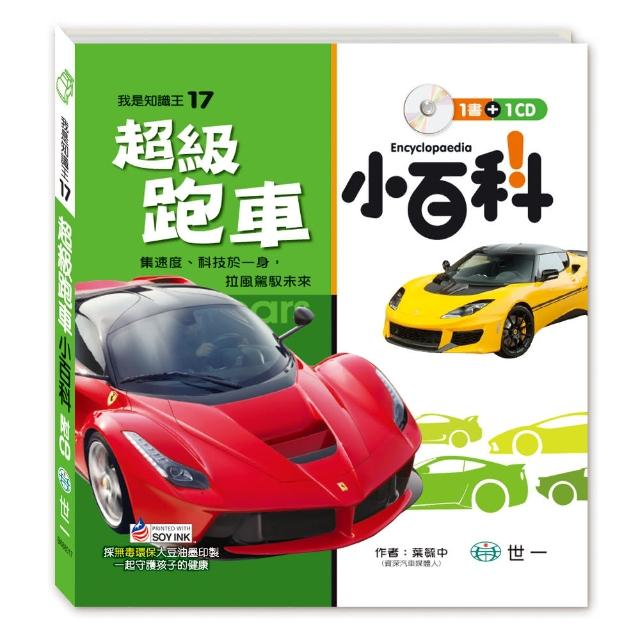 【世一】超級跑車小百科(附CD)