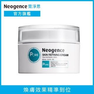 【Neogence 霓淨思】肌源更新煥膚霜60ml