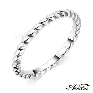 【AchiCat】925純銀戒指 純銀飾 想你 線戒麻花戒 AS6001(銀色)