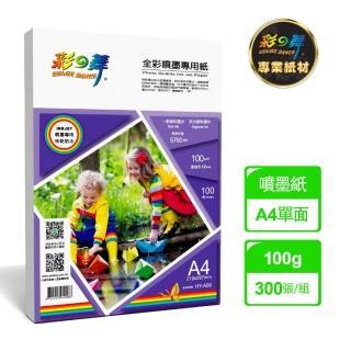【彩之舞】全彩噴墨專用紙-防水  100g  A4 100張/包   HY-A99x3包(噴墨紙、防水、A4)