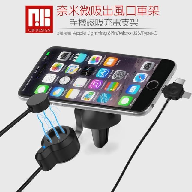 奈米微吸出風口車架+三合一充電插頭 車架/手機座/手機支架(快速固定手機 邊充電邊導航)