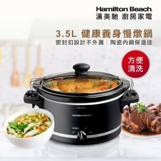 【Hamilton Beach漢美馳】養生慢燉鍋(33245-TW)
