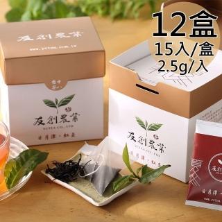 【一等鮮】友創日月潭100%紅玉紅茶立體茶包12盒(2.5gx15入/盒)