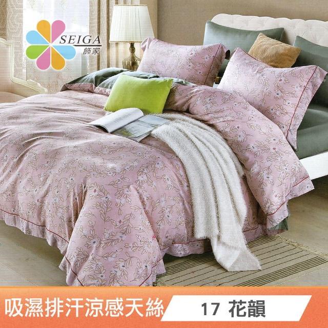 【Seiga 飾家】多瑙河(頂級活性絲柔棉床包被套單人三件式超值組台灣製)