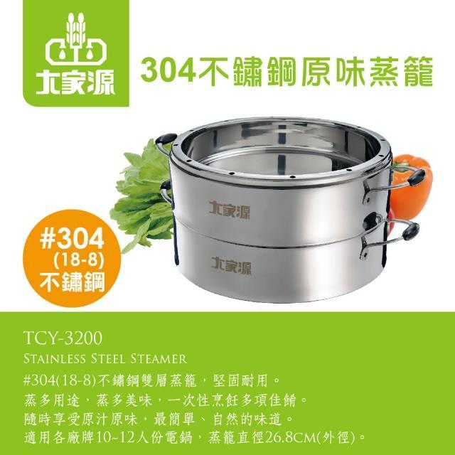 【大家源】304不鏽鋼原味蒸籠-適12人份電鍋(TCY-3200)