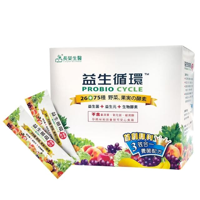【長榮生醫】益生循環蔬暢配方入門組*1盒(30包/盒)