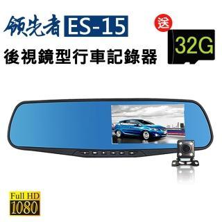 【領先者】ES-15 前後雙鏡+停車監控+循環錄影 防眩藍光後視鏡型行車記錄器(送32G+後鏡頭)