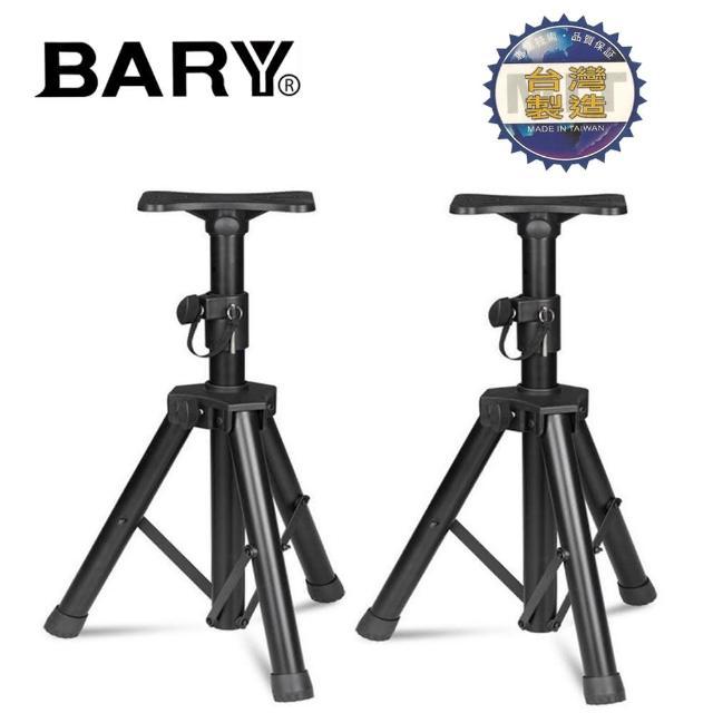 【BARY】KTV喇叭會議音箱專用(落地伸縮架 BS-15)