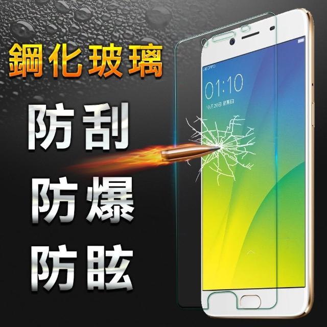 【YANG YI】揚邑 OPPO R9s Plus 9H鋼化玻璃保護貼膜(防爆防刮防眩弧邊)
