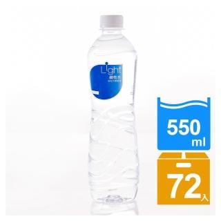 【買二箱送一箱】悅氏Light鹼性水550ml(共72入)