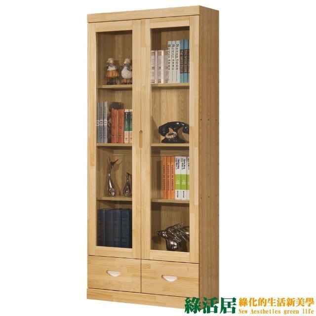 【綠活居】普利亞 時尚2.7尺木紋雙門書櫃/收納櫃