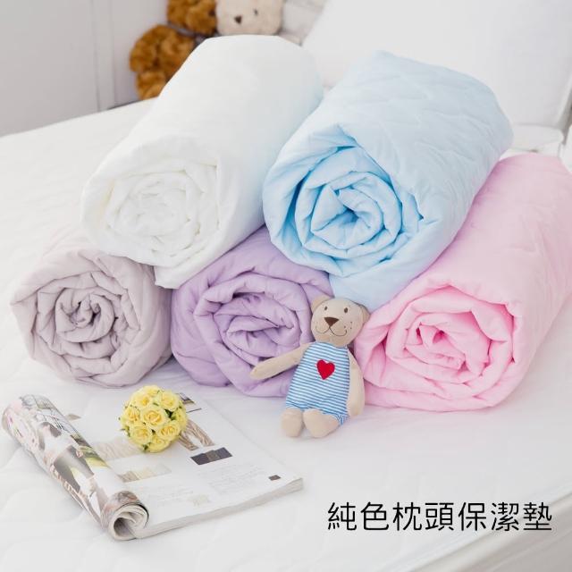 【eyah宜雅】純色系列-舖棉防汙平單式枕頭保潔墊△2入組(5色可選)/