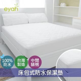 ~EYAH宜雅~超防水舖綿QQ保潔墊~床包式 單人 雙人 加大 均一價