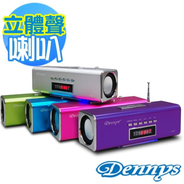 【Dennys】MP3/USB/讀卡/炫彩音響喇叭(U-3020)