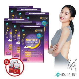 【burner 倍熱】夜孅胺基酸EX+極纖錠窈窕提案組(快速)