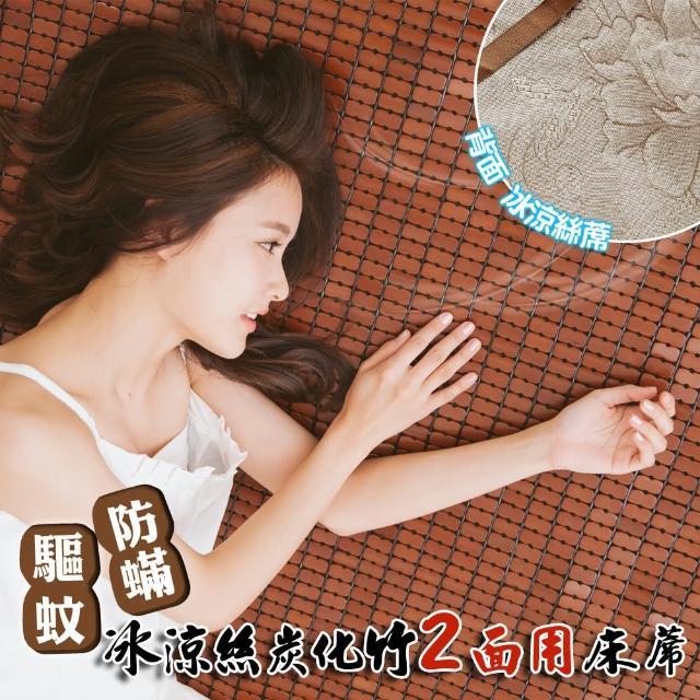 【格藍傢飾】驅蚊冰涼絲麻將竹兩面雙人床蓆(型錄)