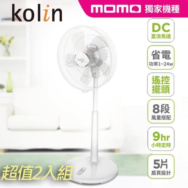 超值兩入組-【歌林Kolin】14吋微電腦智慧遙控擺頭DC節能風扇(KF-A1401DC)