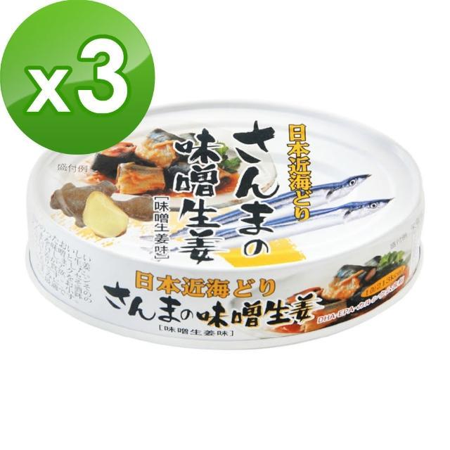 【K&K】日本近海 味噌生薑秋刀魚(100g)x3入