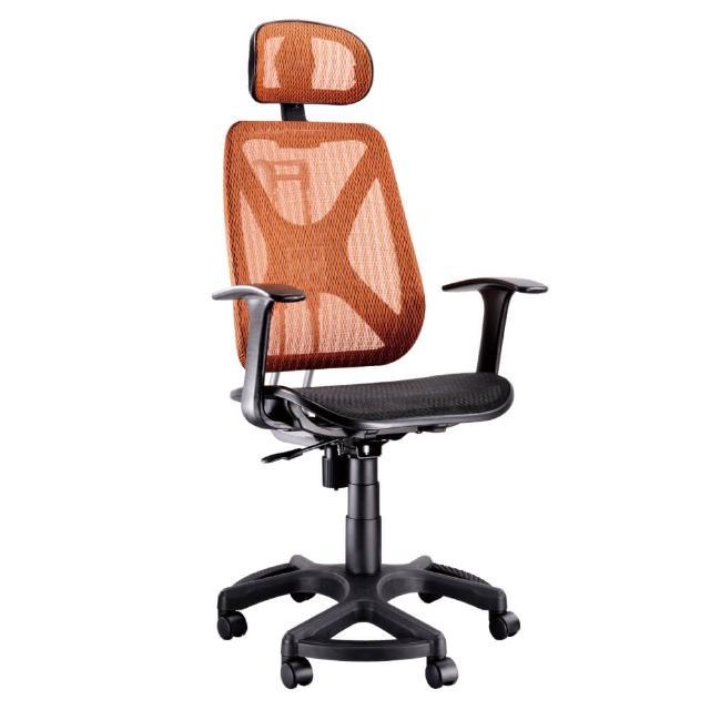 【AS】OA系列安士姆艷橘色高級辦公椅