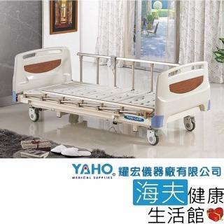 【YAHO 耀宏 海夫】YH302 高級電動護理床(3馬達)