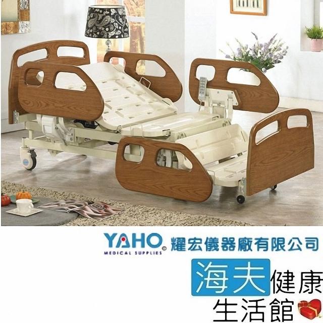 【YAHO 耀宏 海夫】YH319 旗艦型坐臥電動護理床(3馬達)