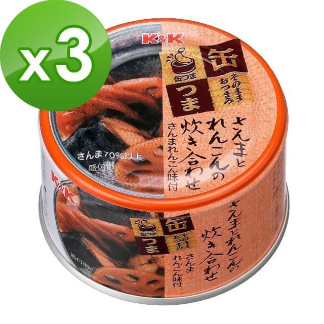 【K&K】蓮藕煮秋刀魚(160g)x3入