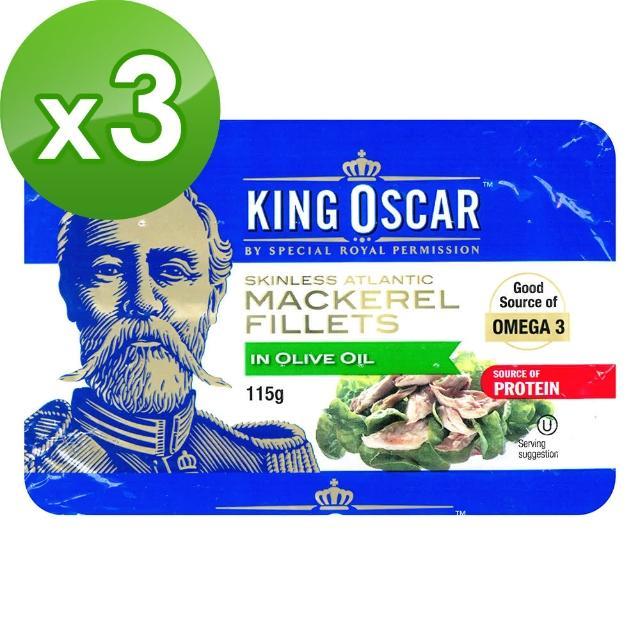 【King Oscar】奧斯卡國王橄欖油漬鯖魚x3入(挪威百年品牌)